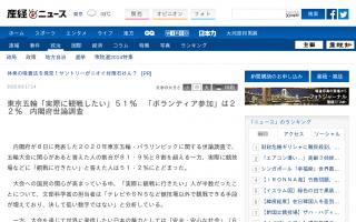 東京五輪「実際に観戦したい」51%「ボランティア参加」は22% 内閣府世論調査