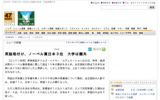 英誌格付け、ノーベル賞日本3位 大学は圏外