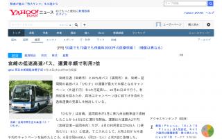 乗客低迷の高速バス、最大2000円の運賃を半額にしたところ利用7倍