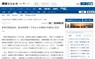 塩崎恭久厚生労働相、3万円の臨時給付金を一部外国人にも支給する方針