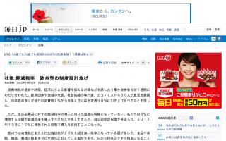 英国やフランスでは新聞に軽減税率を適用している 日本も欧州型の制度設計急げ-毎日新聞