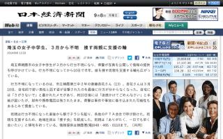 埼玉県朝霞市の女子中学生が3月から行方不明