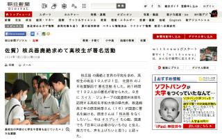 「核兵器無くしたいし、オスプレイも心配。国連で『日本には必要のないもの』と伝えてくる」佐賀の高校生が署名活動