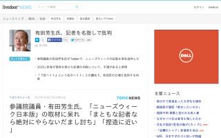 有田芳生議員、ニューズウィーク日本版「反ヘイト」記事を名指し批判…「まともな記者ならやらない騙し討ち」「捏造に近い」