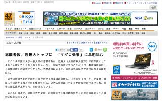 入試志願者数、近畿大が「マグロ効果」でトップに--東京以外の私大が首位になるのは初めて