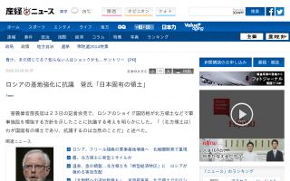 ロシアの基地強化に抗議 菅氏「日本固有の領土」