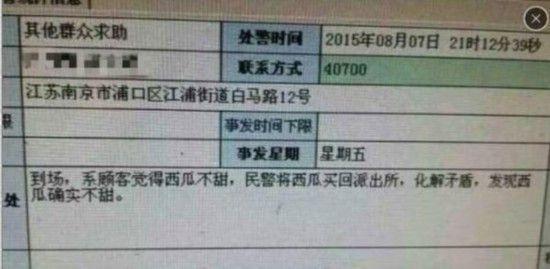 南京の女性「買ったスイカが甘くない」と警察に緊急通報