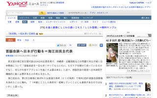 民主・海江田氏「日中首脳会談を早くやってもらいたい。ただ待っているだけはなく、日本から行動を」