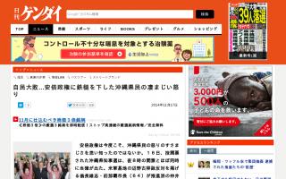 自民大敗…安倍政権に鉄槌を下した沖縄県民の凄まじい怒り