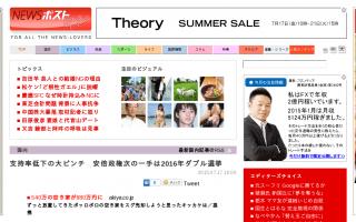 安倍政権は来年衆参同日選に打って出るだろうと東京新聞の長谷川幸洋氏