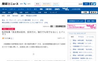 安保法案採決について松井知事「強行でもなんでもない」「野党が不信任をだすセレモニーは、時間と税金の無駄づかい」