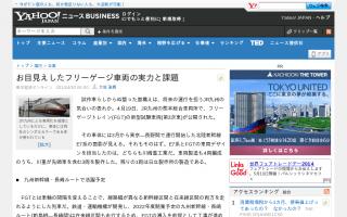 JR九州:お目見えしたフリーゲージ車両の実力と課題
