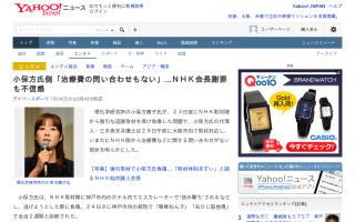 NHK強引取材で負傷した小保方氏側「治療費の問い合わせが無い」