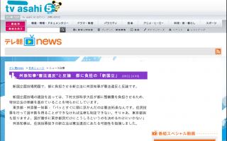 """舛添知事、都に負担の「新国立」に""""憲法違反""""と反論"""