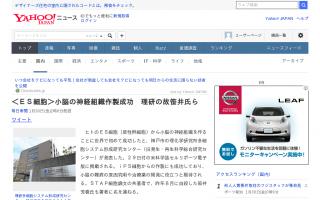 理研・六車恵子さんが故笹井氏との共著で画期的ES細胞論文 天国の恩師の汚名返上(画像あり)