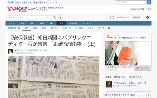朝日新聞にパブリックエディターらが苦言「正確な情報を」