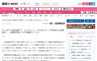 """やっぱり""""大阪名物""""? ひったくり、38年ぶり1千件割れも全国最多… 街頭犯罪は16年連続ワースト"""