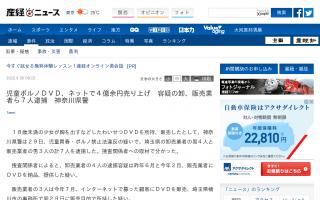 児童ポルノ容疑で7人逮捕 埼玉の卸、販売業者ら 神奈川県警