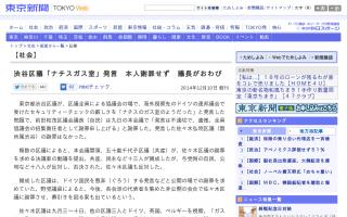 渋谷区議、ドイツ連邦議会での待遇を「ナチスのガス室のようだった」と発言 本人謝罪せず 議長がおわび [東京新聞]