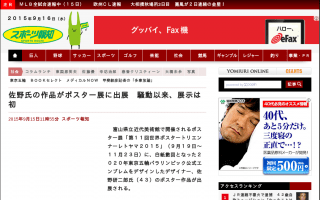 佐野氏の作品がポスター展に出展 騒動以来、展示は初 [スポーツ報知]