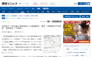武蔵野市の中学校、社会科で『日本海に東海併記』の地図配布…都教委は「不適切」- 東京