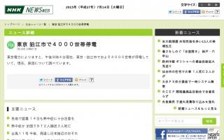 狛江市で4000世帯停電[07/13午後8時頃]