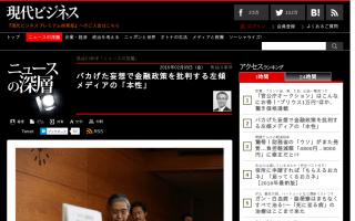 バカげた妄想でマイナス金利を批判する左傾メディアの「本性」―長谷川幸洋(東京新聞論説副主幹)