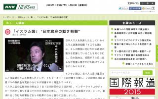 「イスラム国」広報担当、日本政府の動きを把握していると明かす
