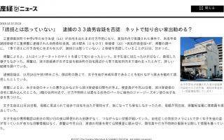 三重県中2女子行方不明事件 容疑者「誘拐とは思っていない」と否認 ネットで知り合い家出勧める?