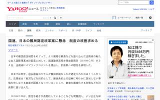 国連、審査厳格化を含む日本の難民認定改革案に懸念 制度の改善求める