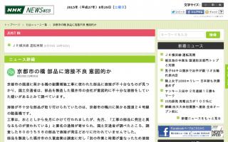 京都市の橋 部品に溶接不良 意図的か [NHK]