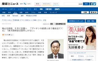鳩山元首相、6月に訪露へ「プーチン大統領と会う機会出てくる」「普天間移設は国外しかない」