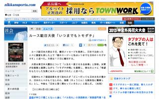「いつまでもトモダチ」ルース駐日米大使12日離任