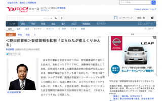 野田前首相「はらわたが煮えくりかえる」民主・藤井氏「安倍さんはウソつきだ」定数削減が実現しない現状に苛立ち