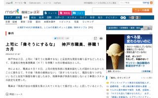 上司の係長に「偉そうにするな」神戸市職員、停職1カ月
