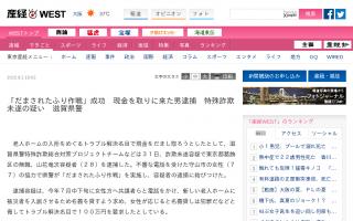 「だまされたふり作戦」成功 現金を取りに来た男逮捕 特殊詐欺未遂の疑い 滋賀県警