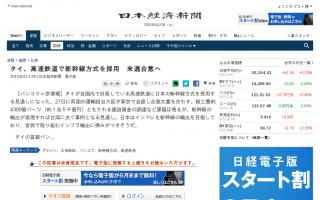 タイ、高速鉄道で日本の新幹線方式を採用 来週合意へ…インフラ輸出に弾み[日経]