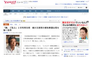 「殿、ご乱心」甘利再生相、細川元首相の都知事選出馬を強く批判
