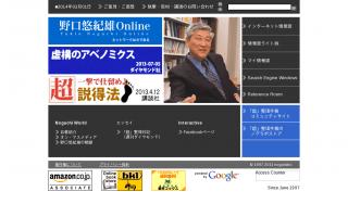 ビットコインは社会革命である--野口悠紀雄(ダイヤモンドオンラインにて2月20日連載開始)