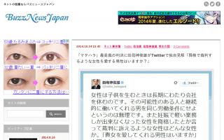 田母神俊雄氏「降格で裁判するような女性を愛する男性はいますか?」