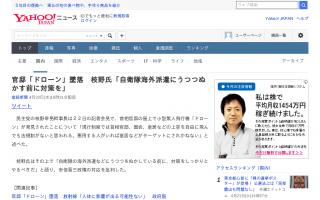 民主・枝野氏「自衛隊の海外派遣などにうつつをぬかす前に、対策をしっかりとやるべきだ」安倍政権を批判