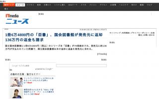 1冊6万4800円の「亞書」、国会図書館が発売元に返却 136万円の返金も請求