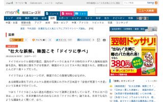 「ナチスドイツを日本になぞらえるなら、韓国は日本と一緒に謝罪しないといけない」…韓国こそ「ドイツに学べ」