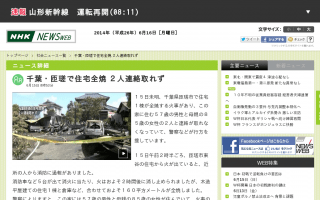 匝瑳で住宅全焼…2人連絡取れず - 千葉