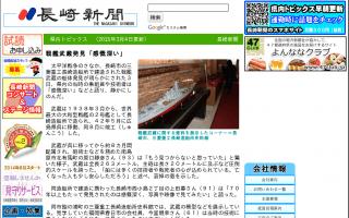 全長263メートル、主砲は長さ20メートル、圧倒的スケールの戦艦「武蔵」の発見「感慨深い」