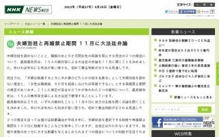 夫婦別姓と再婚禁止期間 11月に大法廷弁論