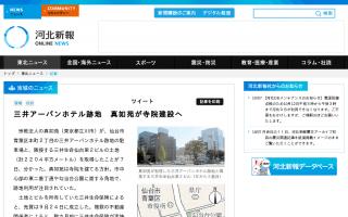 仙台市青葉区の三井アーバンホテル跡地などの土地を宗教法人・真如苑が取得、寺院建設へ