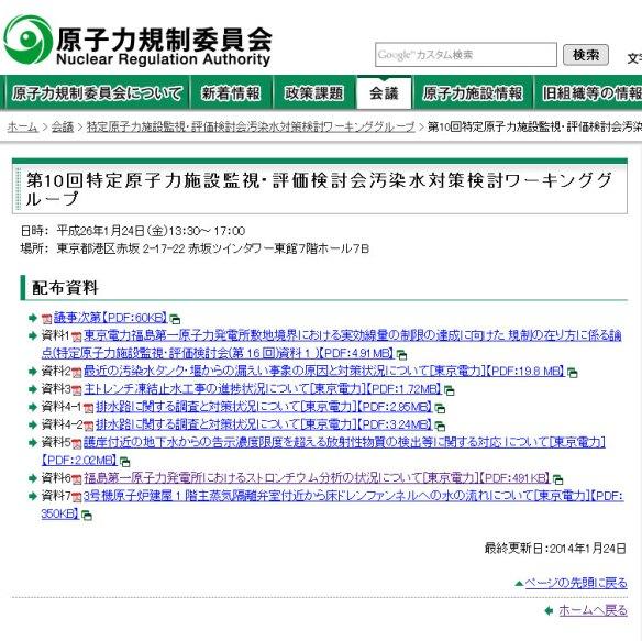 「東京電力」→「東京電カ」、「ストロンチウム」→「ス卜口ンチウム」は「OCRのミス」? 原子力規制庁、サイトを修正