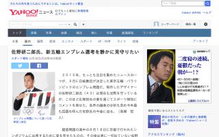 佐野研二郎氏、新五輪エンブレム選考を静かに見守りたい