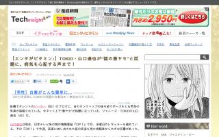 """TOKIO・山口達也が""""謎の激ヤセ""""と話題に。病気を心配する声まで"""